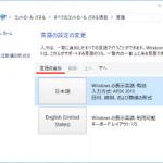 Windows環境が英語になったりMS明朝が消えてしまったら