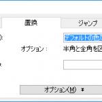 WindowsのWordなどで選択色(ハイライト色)を変えて見やすくする方法