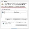 Windowsでログインの前に出てくる写真の画面(ロックスクリーン)を消す方法