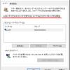 Windows 10でサインイン時のパスワード入力を不要とする方法