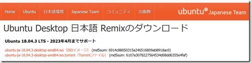 ubuntu-japaneseremix