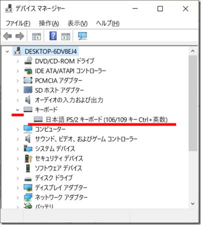 keyboard-devmgmt1