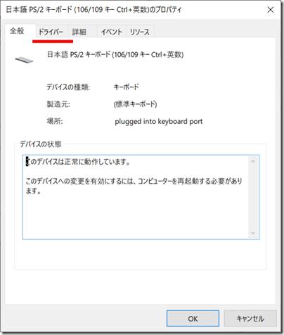 keyboard-devmgmt2